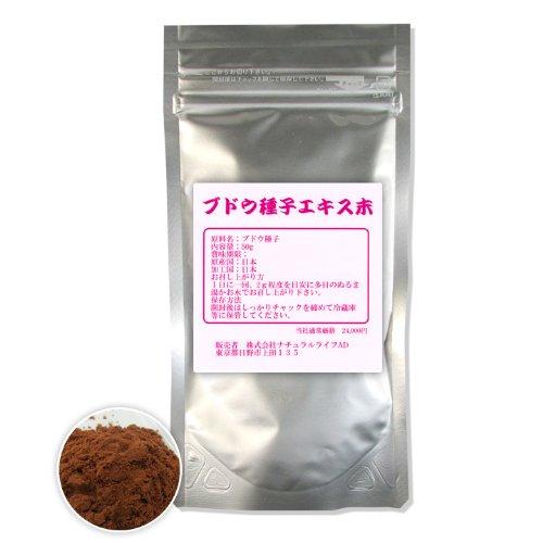 ブドウ種子エキスパウダー[50g]天然ピュア原料(エキス抽出超微細粉末)(国産)健康食品(ぶどう種子,ぶどう,ブドウ) B00A6LZCII