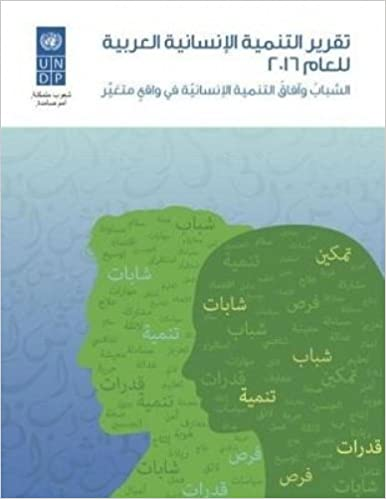 Book Arab Human Development Report 2016 (Arabic Edition)
