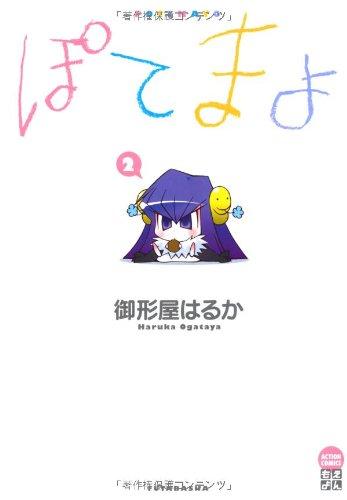 ぽてまよ 2 (アクションコミックスもえよん)