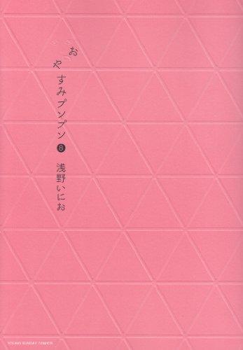 おやすみプンプン 8 (ヤングサンデーコミックス)