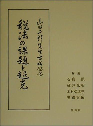 税法の課題と超克―山田二郎先生...