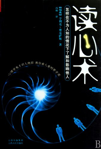 The Art of Reading Minds (Chinese Edition) (Henrik Fexeus The Art Of Reading Minds)