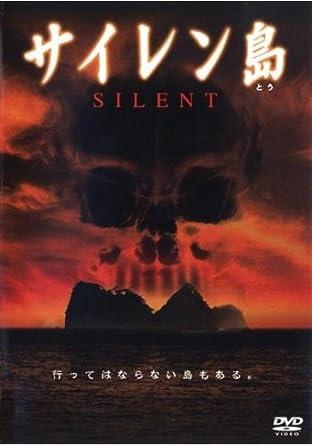 サイレン島 SILENT [レンタル落ち] [DVD]
