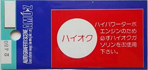 東洋マーク ハイオク ステッカー 2480