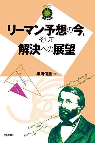 リーマン予想の今,そして解決への展望 (数学への招待)