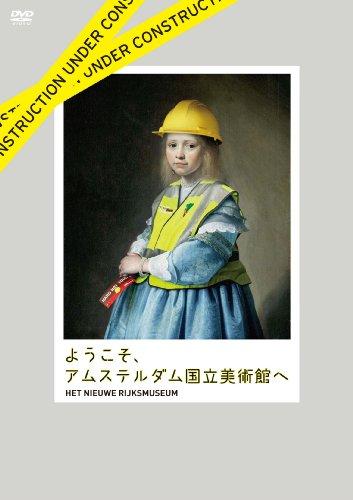 ようこそ、アムステルダム国立美術館へ [DVD]