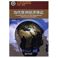 当代非洲经济导论/当代非洲发展研究系列/浙江师范大学非洲研究文库