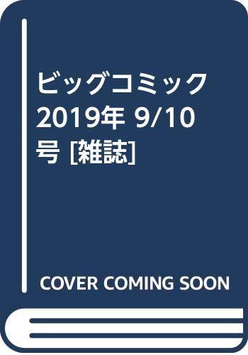 ビッグコミック 2019年 9/10 号 [雑誌]