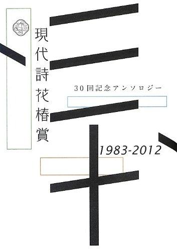 現代詩花椿賞―三十回記念アンソロジー