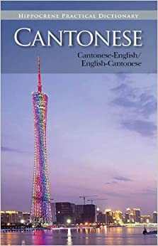 Book Cantonese-English/English-Cantonese Practical Dictionary (Hippocrene Practical Dictionaries) by Hippocrene Books (2014-05-01)