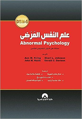 كتاب علم النفس بين الشخصية والفكر