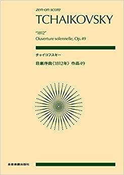 zen-on score チャイコフスキー:荘厳序曲《1812年》 作品49