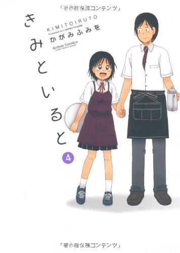 きみといると(4) (アクションコミックス)