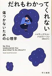 だれもわかってくれない: 傷つかないための心理学 (ハヤカワ文庫NF)の書影