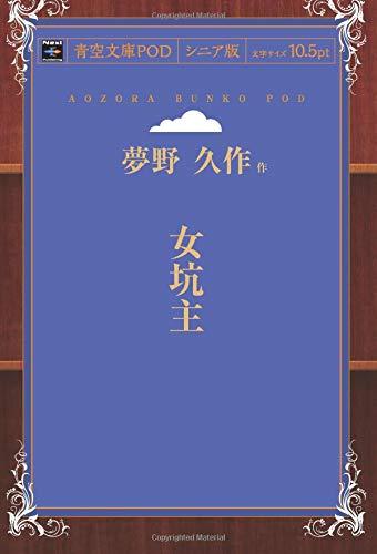 女坑主 (青空文庫POD(シニア版))