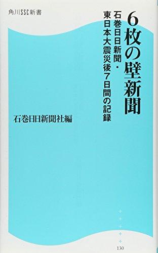 6枚の壁新聞 石巻日日新聞・東日本大震災後7日間の記録  角川SSC新書 (角川SSC新書 130)