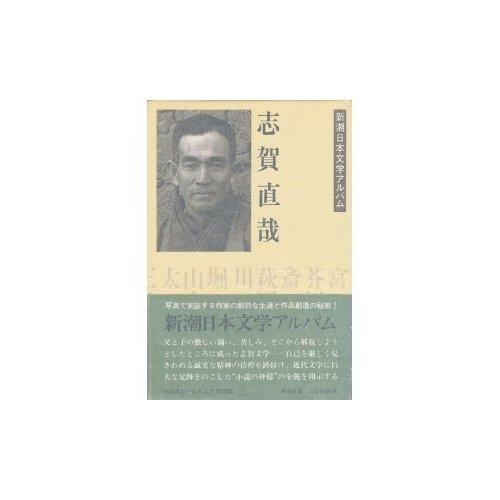 志賀直哉  新潮日本文学アルバム〈11〉