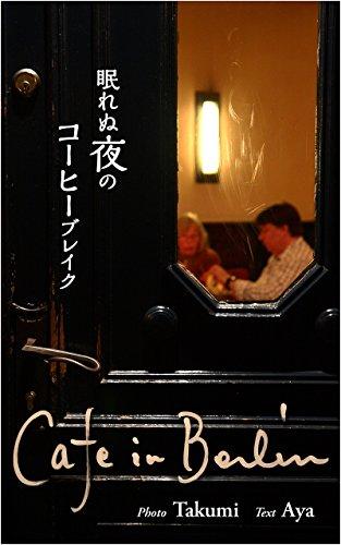 Cafe in Berlin - Coffee Break at Sleepless Night Cafe around the world Vol 2  BERLIN (Japanese - Guide Berlin Coffee