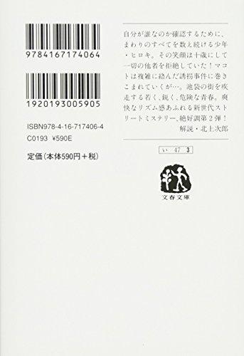 Counting Machine Boys - Ikebukuro West Gate Park