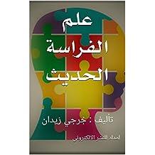 علم الفراسة الحديث: تأليف : جُرجي زيدان (Arabic Edition)