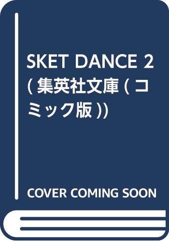 SKET DANCE 2 (集英社文庫 し 66-2)