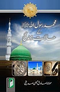 Buy Gham Na Karen (Don't Be Sad )(Urdu)(PB) Book Online at
