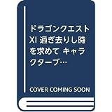 ドラゴンクエストXI 過ぎ去りし時を求めて キャラクターブック (Vジャンプブックス(書籍))