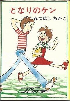 となりのケン (1983年) (秋元ジュニア文庫)