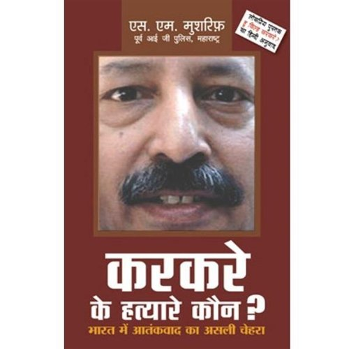 who killed karkare ebook free download