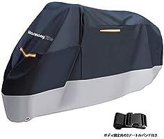 HarmonyBikeバイクカバー 耐熱 厚手生地 撥水 カブ 原付 小型バイク 防雨 防風 ロック穴 紫外線カット 反射ストライプ ブラック&シルバー