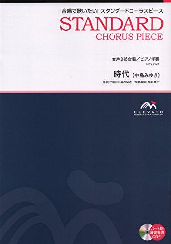 EMF3-0024 合唱スタンダード 女声3部合唱/ピアノ伴奏 時代(中島みゆき)