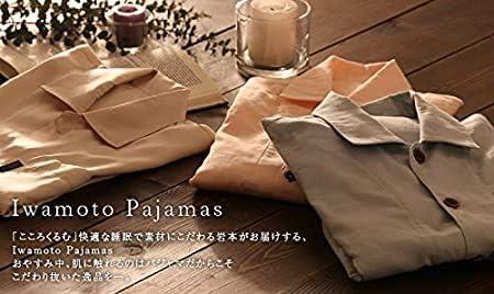 こころくるむパジャマ ダブルガーゼ メンズ 日本製 (M, ブラウン)