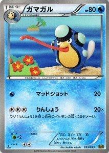 juego de cartas de Pokemon [Pokeka] Gamagaru [EX Batalla De ...