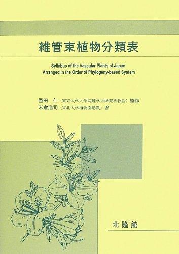 維管束植物分類表 | 米倉 浩司, ...
