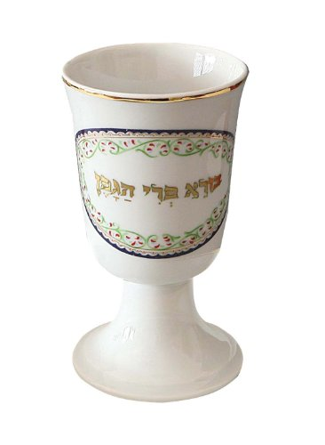 - Jewish, Shabbat Kiddush Cup / Goblet, Porcelain / Ceramic Colorful flower Gold Trim Gold 'Creator of the fruit of the vine' (Hebrew) Blessing, ISRAEL By Naaman. Great Gift Jewish Holiday