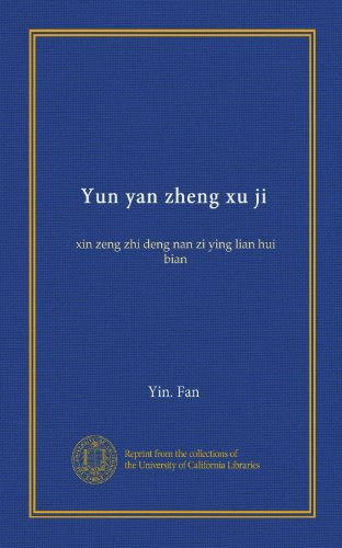Yun yan zheng xu ji (Vol-1): xin zeng zhi deng nan zi ying lian hui bian (Chinese Edition)