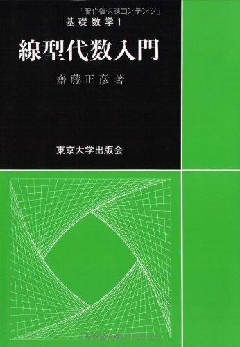 線型代数入門 (基礎数学1)
