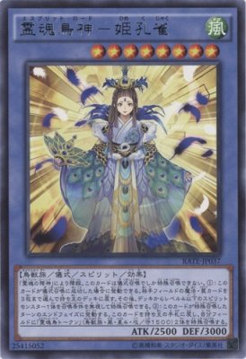 Yu-Gi-Oh / Esprit Lord - Himekujaku (Rare) / Raging Tempest (RATE-JP037) / A Japanese Single individual Card