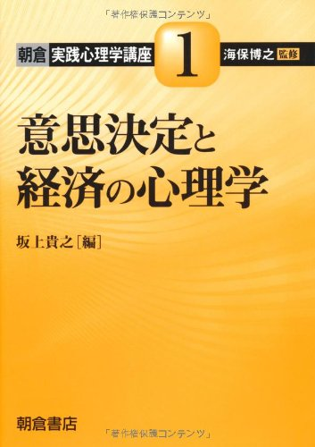 Ishi kettei to keizai no shinrigaku. ebook