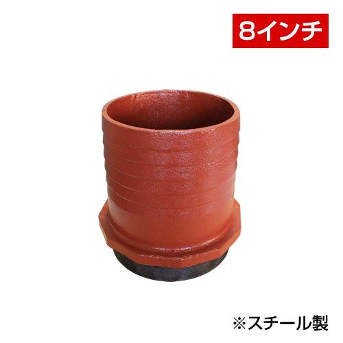 ホース継手 タケノコニップル(8インチ) FC200A スチール  B01K4M345G