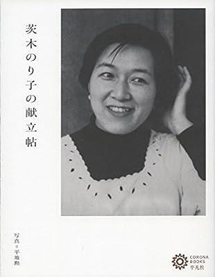 茨木のり子
