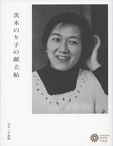 茨木のり子の献立帖 (コロナ・ブックス 207)