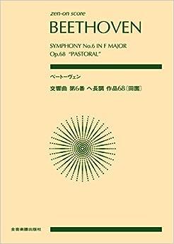 ベートーヴェン 交響曲第6番ヘ長調 作品68〔田園〕 (zen-on score)