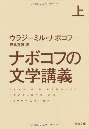 ナボコフの文学講義 上 (河出文庫)