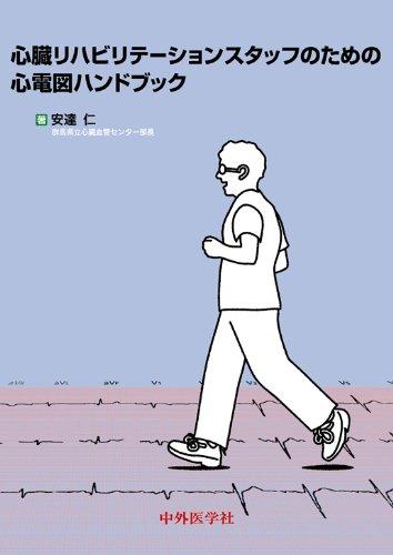 Shinzō rihabiritīshon sutaffu no tameno shindenzu handobukku pdf