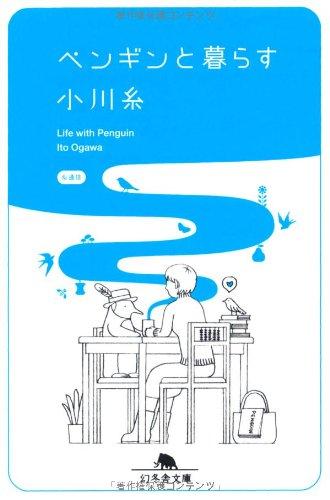 ペンギンと暮らす (幻冬舎文庫)