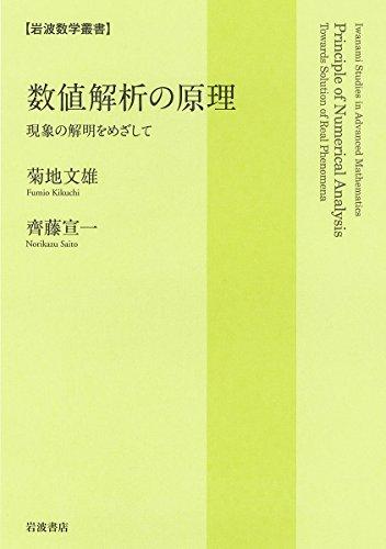 数値解析の原理 現象の解明をめざして 岩波数学叢書