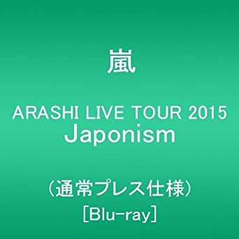 Amazon com: Live Tour 2015 Japonism [Blu-ray]: Arashi: Movies & TV