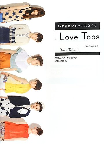 I Love Tops いま着たいトップスタイル