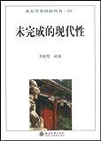 未完成的现代性 (北大学术讲演丛书)